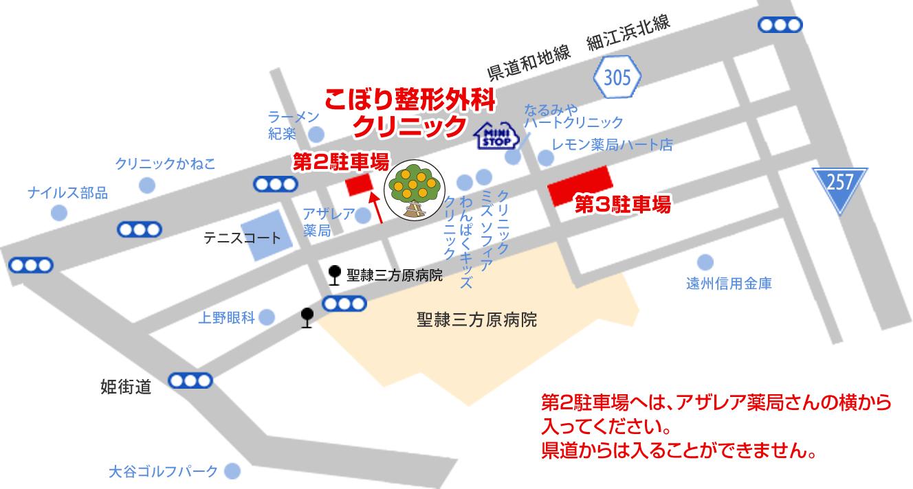 こぼり整形外科駐車場地図