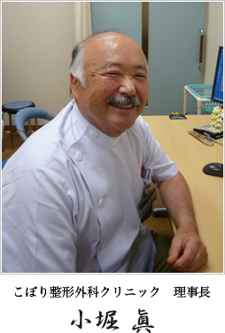 小堀眞Dr.